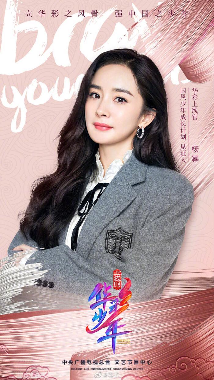 Show tuyển chọn có sự tham gia của Dịch Dương Thiên Tỉ và Dương Mịch tung poster thí sinh Ảnh 2