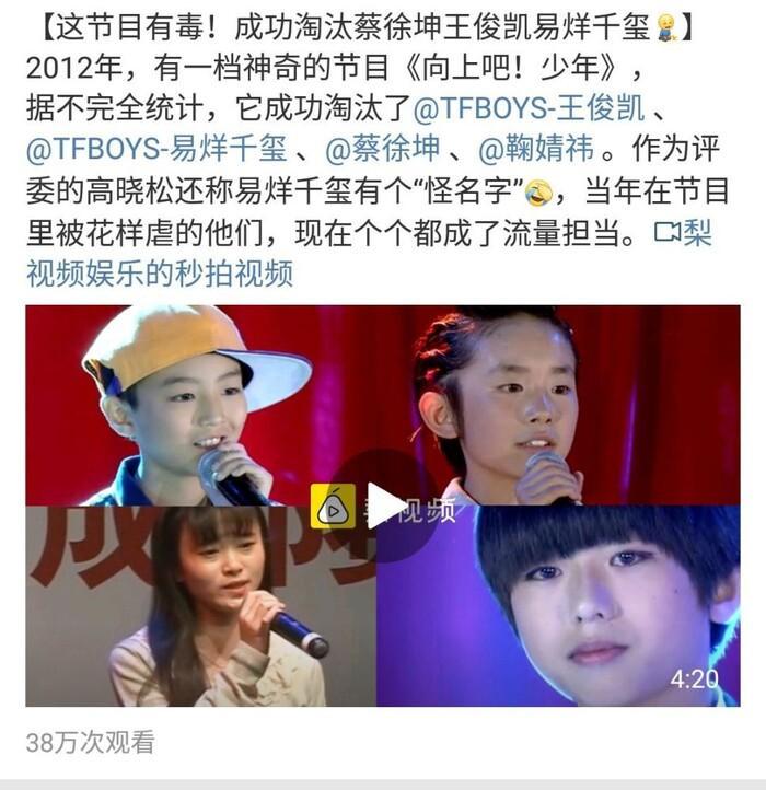 Bất ngờ với chương trình âm nhạc đã từng loại hai thành viên TFBoys, Cúc Tịnh Y và cả Thái Từ Khôn Ảnh 2