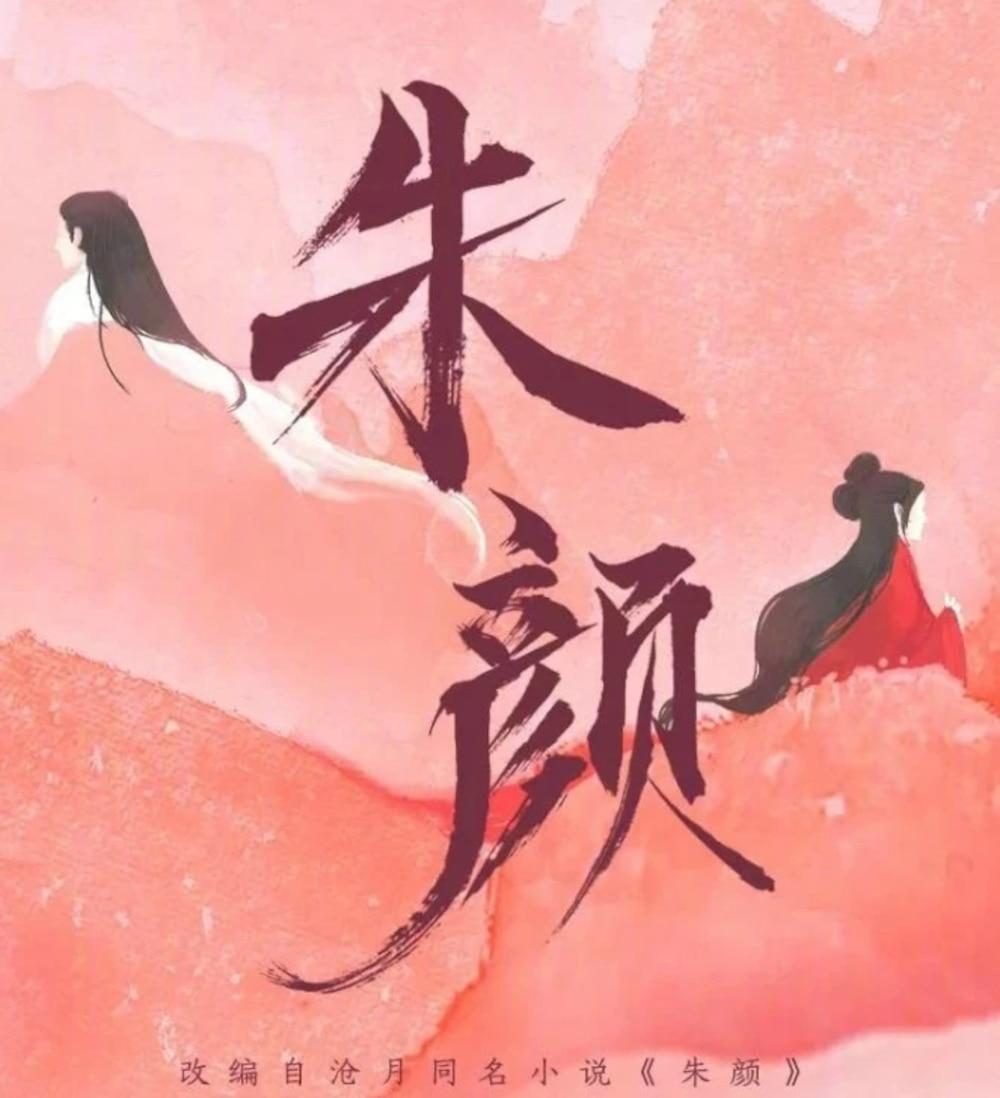 Tiêu Chiến sẽ nên duyên cùng Viên Băng Nghiên trong phim mới 'Chu nhan'? Ảnh 4