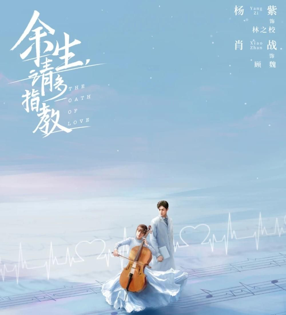 Tiêu Chiến sẽ nên duyên cùng Viên Băng Nghiên trong phim mới 'Chu nhan'? Ảnh 3
