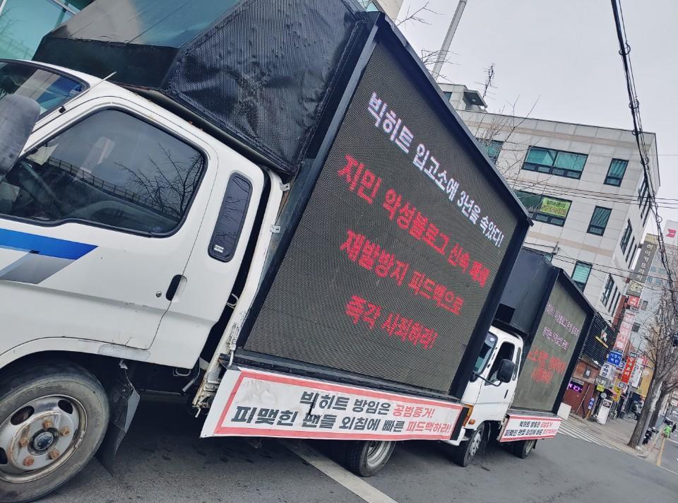 Đã 8 tuần từ khi fan gửi xe tải đòi công bằng cho Jimin (BTS): Big Hit vẫn chưa chịu giải quyết bức xúc? Ảnh 6