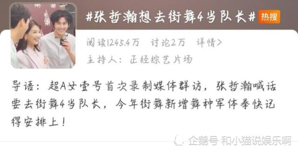 Trương Triết Hạn muốn làm đội trưởng của show Bước Nhảy Đường Phố, fan lập tức buông lời trêu chọc Ảnh 4