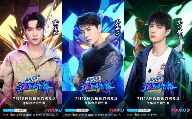 Trương Triết Hạn muốn làm đội trưởng của show Bước Nhảy Đường Phố, fan lập tức buông lời trêu chọc Ảnh 3