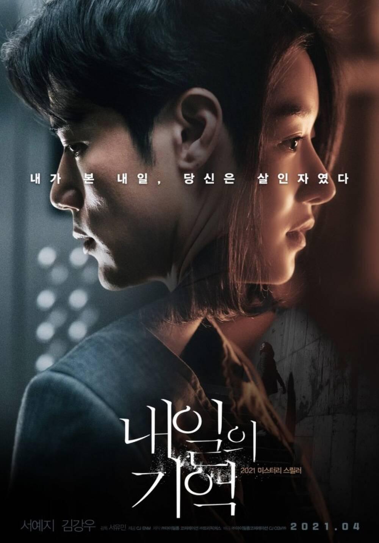 'Điên nữ' Seo Ye Ji trở lại màn bạc với phim kinh dị 'Tomorrow's Memory' Ảnh 1