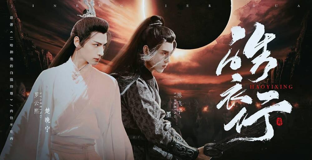 Xôn xao tin đồn 'Hạo y hành' bị cấm chiếu vĩnh viễn, cách cứu vãn sẽ biến phim đam mỹ thành ngôn tình? Ảnh 5