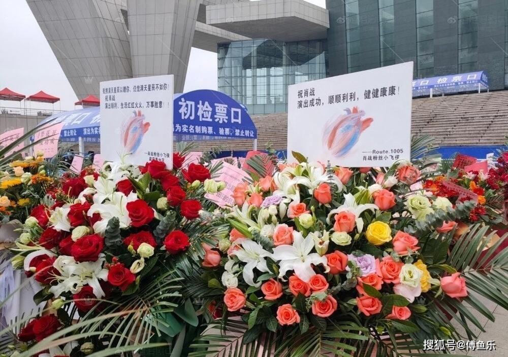 Một 'rừng hoa' của fan gửi trước nhà hát để chúc mừng Tiêu Chiến với vai diễn thành công rực rỡ Ảnh 2