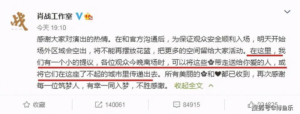 Một 'rừng hoa' của fan gửi trước nhà hát để chúc mừng Tiêu Chiến với vai diễn thành công rực rỡ Ảnh 20