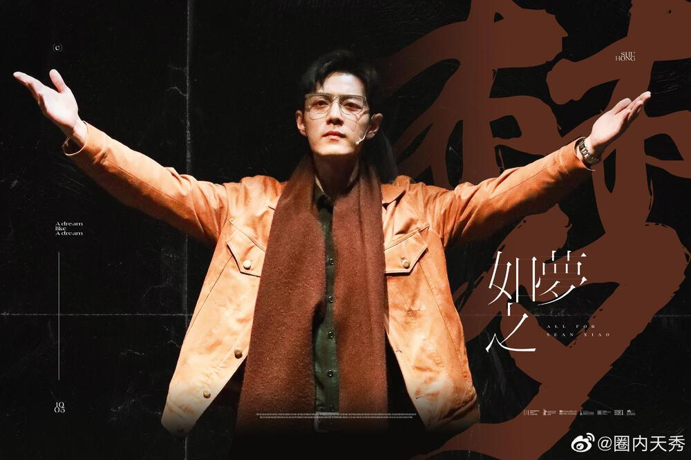 Một 'rừng hoa' của fan gửi trước nhà hát để chúc mừng Tiêu Chiến với vai diễn thành công rực rỡ Ảnh 3