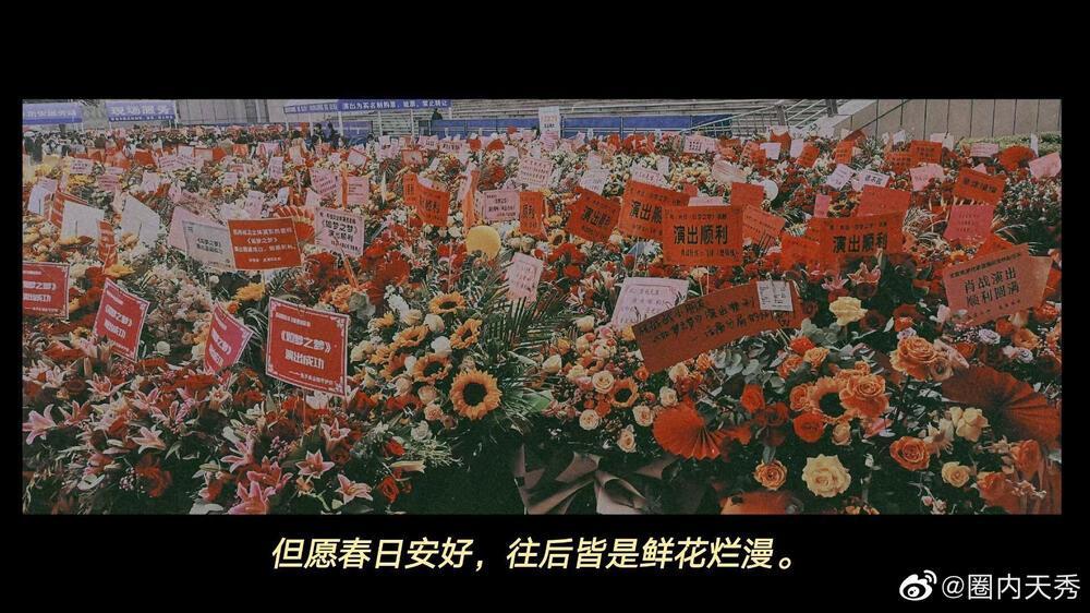 Một 'rừng hoa' của fan gửi trước nhà hát để chúc mừng Tiêu Chiến với vai diễn thành công rực rỡ Ảnh 4