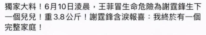 Đã 51 tuổi, Vương Phi vẫn liều mạng sinh con cho tình trẻ Tạ Đình Phong? Ảnh 1