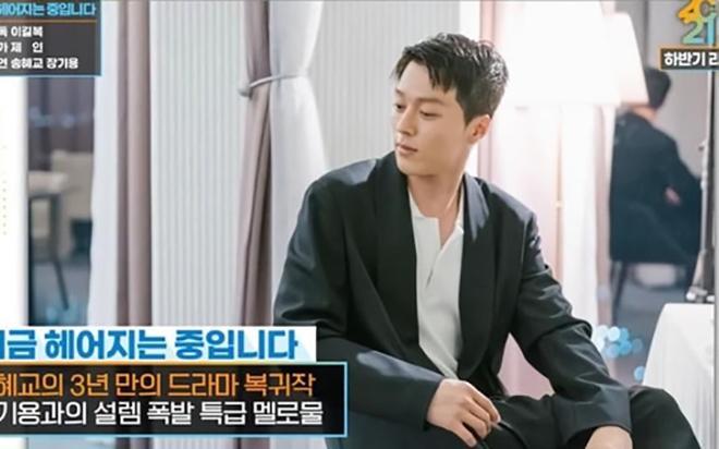 Lộ diện người tình màn ảnh mới của Song Hye Kyo: Khó tin cách biệt 11 tuổi Ảnh 4