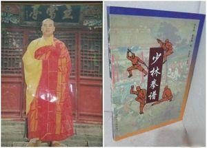 Rúng động vụ bắt băng cướp do 'võ tăng Thiếu Lâm Tự' cầm đầu