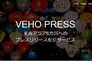 Daisei VEHO Works chính thức mở rộng kinh doanh, hướng đến doanh nghiệp Việt Nam