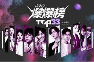 Sohu công bố 33 nghệ sĩ Hoa ngữ tỏa sáng năm 2019: Tiêu Chiến - Vương Nhất Bác cùng đứng nhất, theo sau là Lý Hiện - Dương Tử