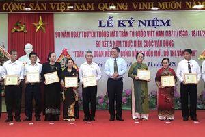 Sơn Trà kỷ niệm 90 năm Ngày truyền thống MTTQVN