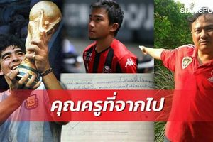 'Messi Thái Lan' từng được huấn luyện theo kiểu Maradona