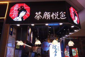 Chuỗi đồ uống Trung Quốc xin lỗi vì gọi phụ nữ là 'món hời'