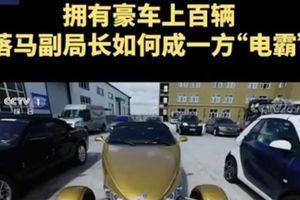 Quan tham Trung Quốc gây sốc vì sở hữu 100 siêu xe, khối tiền 10.500 tỉ đồng