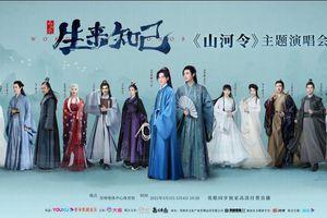 Cung Tuấn và Trương Triết Hạn có cùng nhau 'tái hiện' lại màn song ca ái nì ú hu trong concert sắp tới?