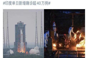 Cơ quan Trung Quốc gây phẫn nộ vì mỉa mai thảm họa COVID-19 Ấn Độ