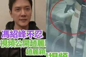 Phùng Thiệu Phong tung clip ngoại tình của Triệu Lệ Dĩnh với đạo diễn 67 tuổi, nữ diễn viên khóc lóc xin lỗi?