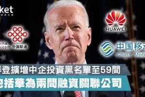 Ông Joe Biden tung đòn trừng phạt 59 công ty Trung Quốc liên quan đến quân đội