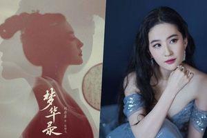 Lưu Diệc Phi chỉ nhìn bóng cũng biết nhan sắc cực phẩm trong poster phim mới, 'át vía' cả Liễu Nham - Lâm Duẫn