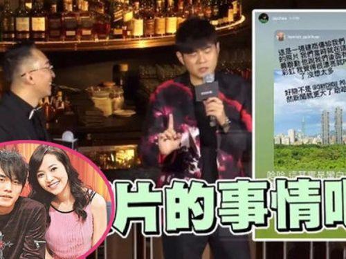 Châu Kiệt Luân ngắt lời MC để không bị hỏi về chuyện bà xã 'chôm' ảnh của tình cũ sống ảo