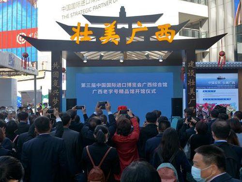 Ấn tượng Quảng Tây tại Hội chợ Nhập khẩu quốc tế Trung Quốc