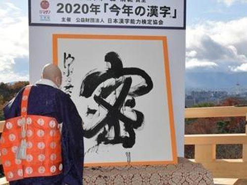 Nhật Bản chọn 'mitsu' là chữ của năm vì COVID-19