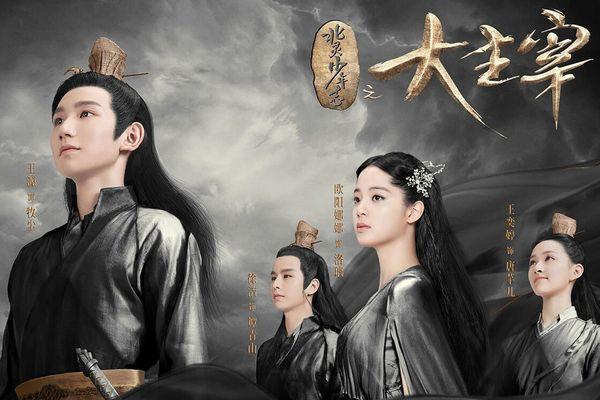 Top 10 'bom xịt' truyền hình Hoa Ngữ 2019-2020: Đại chúa tể gây thất vọng, Hạo Lan truyện 'ké fame' Diên Hi công lược thất bại