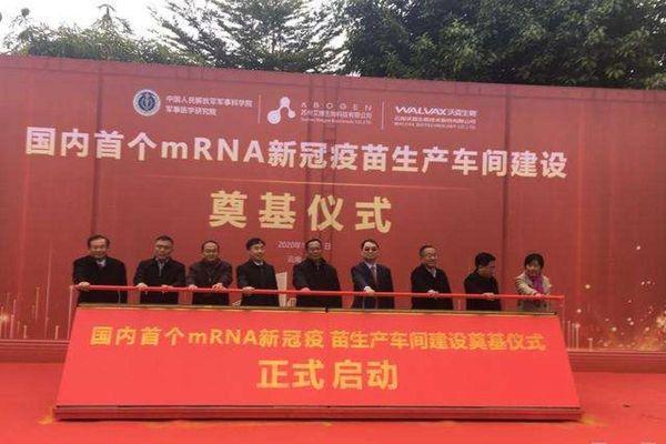 Trung Quốc khởi công xưởng sản xuất vaccine Covid-19 mRNA đầu tiên