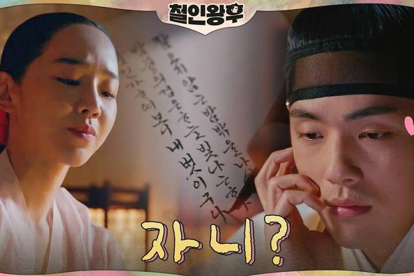'Mr. Queen': Anh hậu Shin Hye Sun định viết thư tình cho cung nữ nhưng lại gửi nhầm cho Kim Jung Hyun