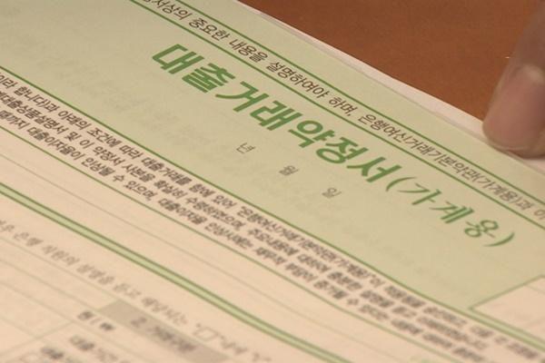 BoK: Nợ hộ gia đình của Hàn Quốc đạt mức kỷ lục trong năm 2020