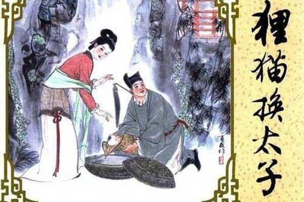Thủ đoạn tàn ác của 'sủng phi'- Ly miêu hoán Thái Tử