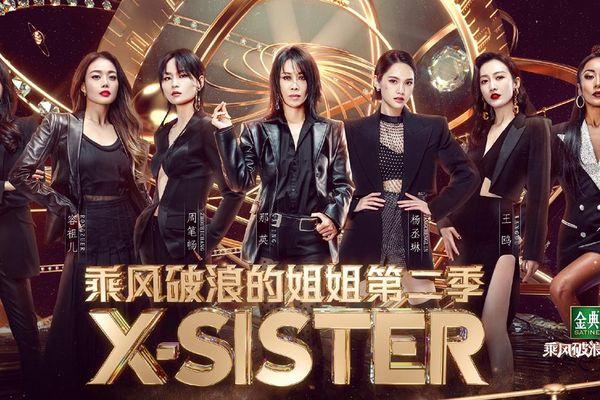7 chị đại Hoa Ngữ debut trong chương trình 'Tỷ tỷ đạp gió rẽ sóng mùa 2' là ai?