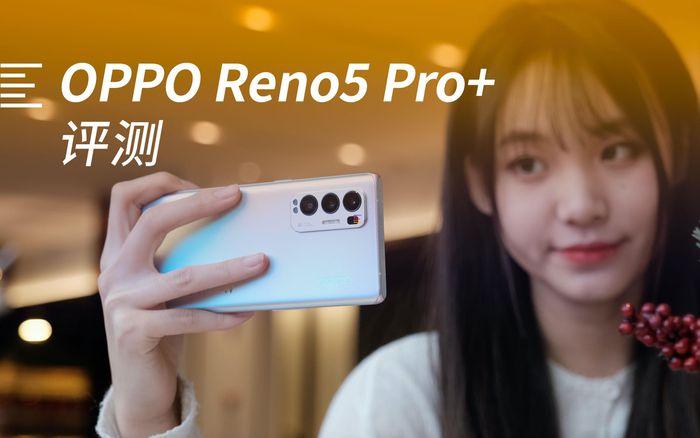 OPPO Reno5 Pro+ ra mắt: phần cứng nâng cấp, giá từ 612 USD, có bản đặc biệt