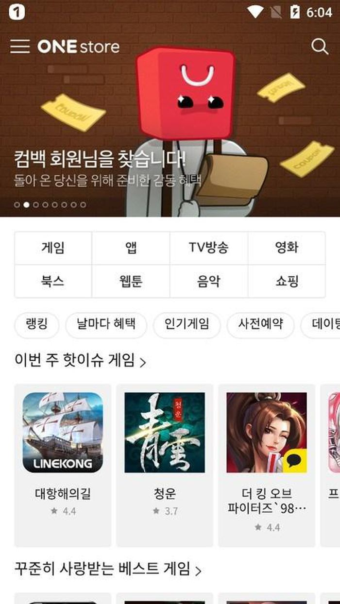 Nhà mạng Hàn Quốc tăng đầu tư vào ONE Store