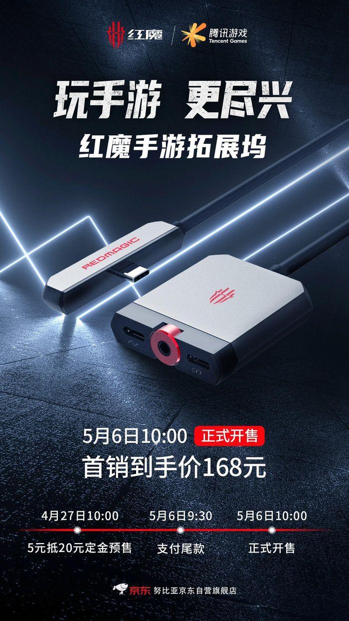 Dock mở rộng cực chất dành cho Red Magic Mobile sẽ bán từ ngày 6 tháng 5