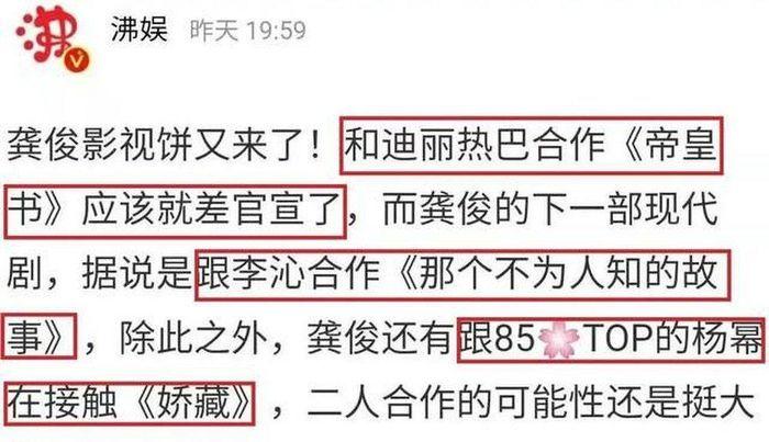 'Gà cưng nhà Gia Hành' tranh nhau hợp tác với Cung Tuấn: Từ Dương Mịch cho đến Địch Lệ Nhiệt Ba?